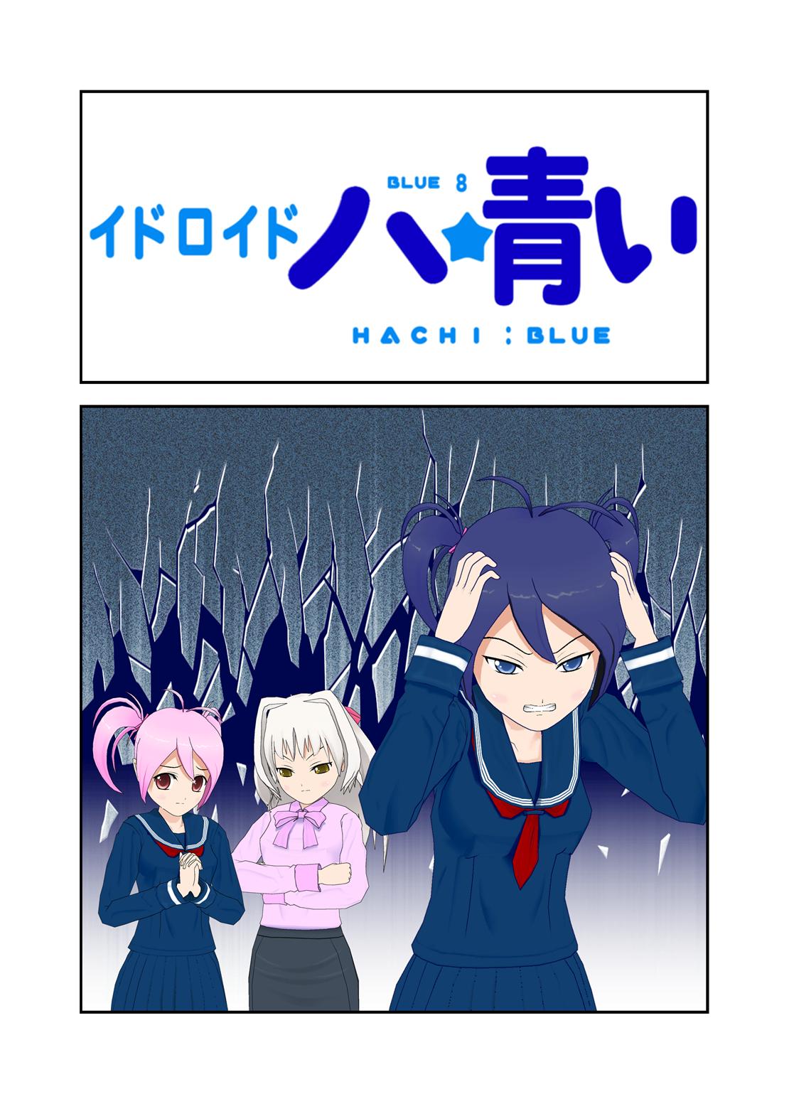 Hachi:Blue